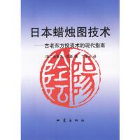 日本蜡烛图技术:古老东方投资术的现代指南 (美)史蒂夫・尼森,丁圣元 9787502815226 地震出版社[爱知图书