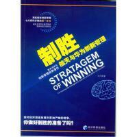 制胜:航天与华为创新管理, 经济管理出版社,冷力强,