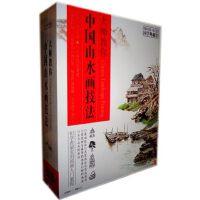 大师教你画中国山水画技法5DVD CD初学者实用国画入门高清教学碟