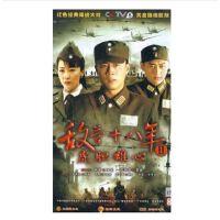 原装正版 CCTV 敌营十八年2虎胆雄心 珍藏版 15DVD 杜淳 王鹏凯
