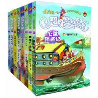 新版  超级笑笑鼠鼠系列 (1-8册)