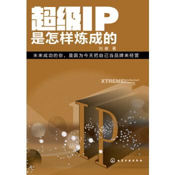 超级IP是怎样炼成的