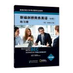 新编剑桥商务英语练习册(初级)(第三版修订版)