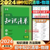 知识清单初中物理第9次修订全彩版初中通用全国版2022版