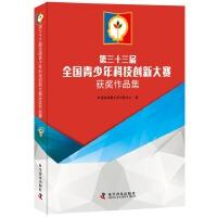 中国科学技术:第三十三届全国青少年科技创新大赛获奖作品集