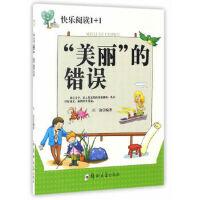 """[二手旧书9成新]""""美丽""""的错误,庄浪,9787564526948,郑州大学出版社"""