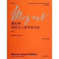 莫扎特钢琴与小提琴奏鸣曲(第三卷)