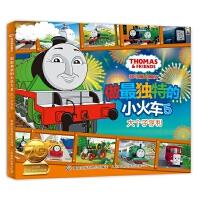 托马斯和朋友做最独特的小火车―大个子亨利