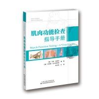肌肉功能检查指导手册