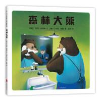 森林大熊(2018版)