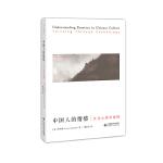 中国人的情感:文化心理学阐释
