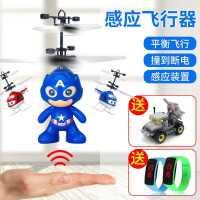 智能感应飞行器遥控会飞悬浮球直升飞机抖音儿童玩具男孩