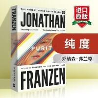正版现货 华研原版 纯度 英文原版小说 Purity 普里蒂 全英文版书 进口英语书籍