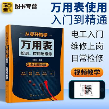 从零开始学万用表检测应用与维修 电子元器件集成电路 电子电路板工业芯片电路板故障检测维修技巧书籍
