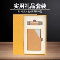 商务实用礼品名片盒+手机两用U盘8G礼盒 创意礼品名片夹定制logo