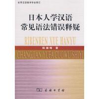 日本人学汉语常见语法错误释疑 杨德峰 著 商务印书馆