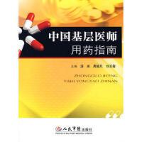 【二手书8成新】中国基层医师用药指南 汤光,周超凡,刘玉玺 9787509117682