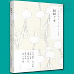 随时的修养系列:随园食单 清朝所著的饮食名著 重塑生活格调的文化藏书中华雅文化经典传统菜点烹饪美食菜谱书籍正版现货