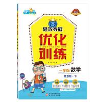 轻巧训练:一年级数学(下)・北京版(2020春)
