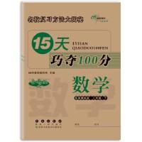 15天巧�Z100分��W二年�下��21春BS�n�税�(北��)全新版