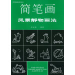 简笔画风景静物画法/美术基础技法教材丛书