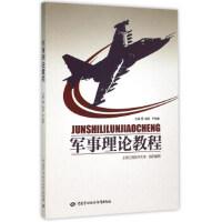 【正版二手书9成新左右】军事理论教程 上海工程技术大学 中国劳动社会保障出版社