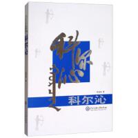 【正版二手书9成新左右】科尔沁 巴义尔 中央民族大学出版社