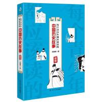 紫云文心:每个青少年都应该读的中国历史故事:明朝