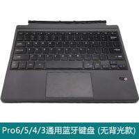 微软surface pro6蓝牙键盘pro5磁吸4薄无线二合一平板电脑键盘盖 【无背光】Surface Pro3/4/