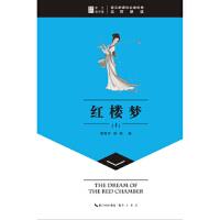 语文新课标必读经典 名师解读--红楼梦(上下) 曹雪芹 9787540324827