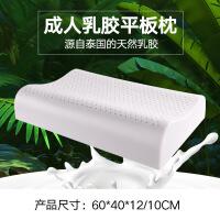 天然乳胶枕头枕芯保护颈椎枕记忆乳胶枕橡胶枕头