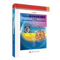 Haines临床神经解剖图谱(原书第9版)