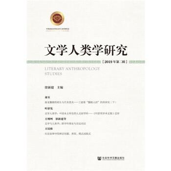 文学人类学研究(pdf+txt+epub+azw3+mobi电子书在线阅读下载)