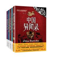 【包邮】侦探悬疑推理小说:异域密码系列5册《泰国异闻录》《日本异闻录》《印度异闻录》《中国异闻录》《韩国异闻录》补货