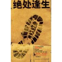 【正版二手书9成新左右】绝处逢生 (英)麦克南 ,黄淳 新星出版社