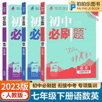 初中必刷题七年级下册语文数学英语 初一人教版2021