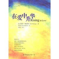 【二手书8成新】在爱中升华 (德)伯特・海灵格 世界图书出版公司