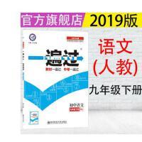 天星教育2019初中一遍过九年级下语文人教版RJ版初中同步一遍过初三人教版