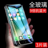 苹果7钢化膜iphone7plus全屏6s防摔6splus全包边6sp平果蓝光7P刚化i8手机六七八