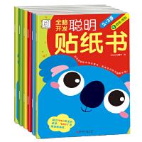 袋鼠妈妈全6册全脑开发聪明贴纸书 2-3岁宝宝贴画儿童贴纸书神奇趣味动脑贴贴画 幼儿手工儿童书籍畅销