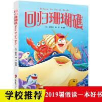 2019暑假读一本好书 回归珊瑚礁 廖宝林 胡菲 肖宝华编