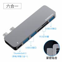 type-c扩展坞拓展转接头苹果电脑转换器集线usb接口macbook Pro雷电3小米Air笔记本 0.01m