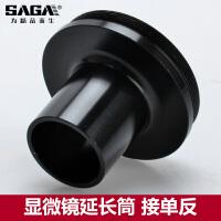 目镜延长筒变焦环转接筒显微镜接单反相机转接口摄影单反接口配件
