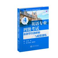 英语专业四级考试新题型真题解析与模拟训练
