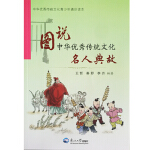 图说中华优秀传统文化.名人典故