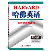 哈佛英语 高考就考四道题 高三+高考(2021版)
