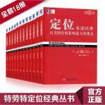 特劳特定位经典丛书18册 商战/与众不同/简单的力量/什么是战略/视觉锤/营销革命/显而易见/重新定位/定位 不含营销