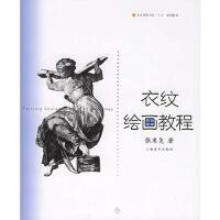 【二手书8成新】衣纹绘画教程 张秉尧 上海音乐出版社