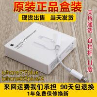 iphone7耳机转接头X转接口Lightning8plus毫米插xs孔转换线器