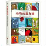 【正版】动物的朋友圈:你没见过的动物分类图鉴 后浪